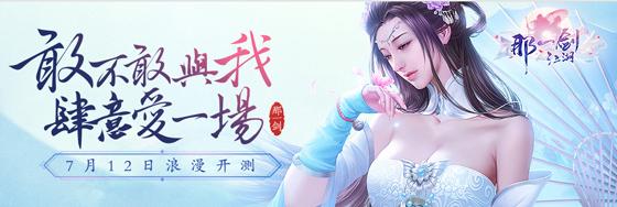 《那一剑江湖》7月12日浪漫开测