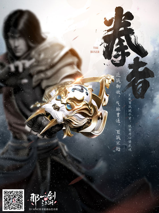 武器拳概念海报:龙威百战破千军,侠骨丹心铸武魂