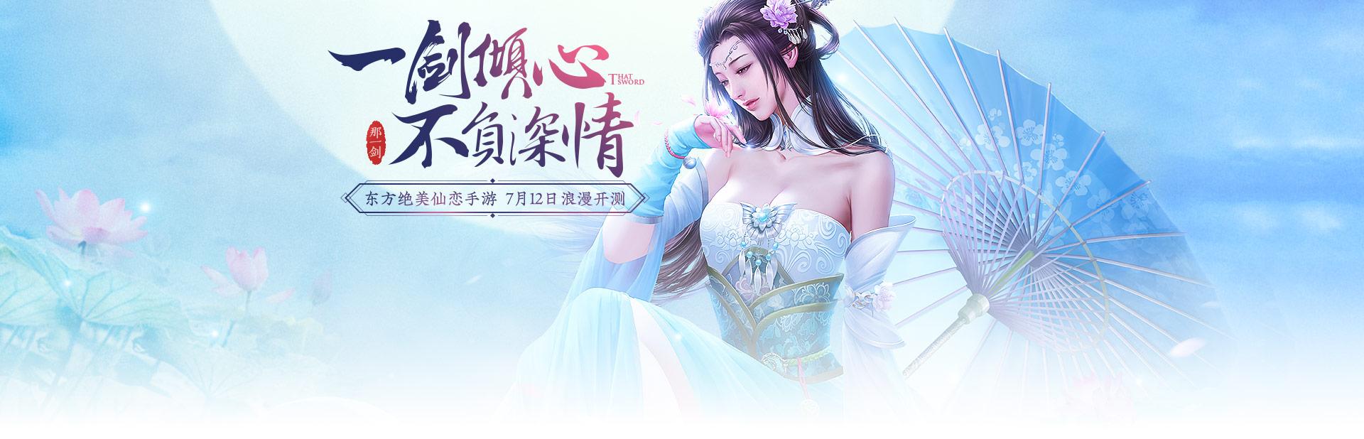 《那一剑江湖》官网