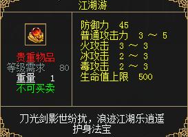 江湖游护符