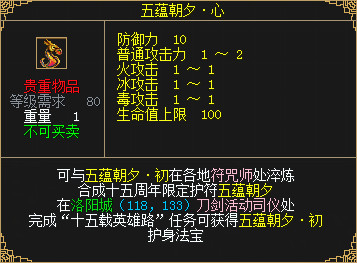 五蕴朝夕·心