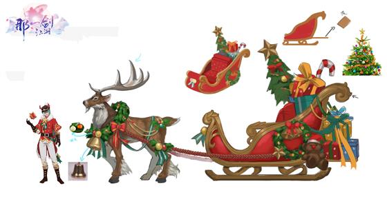麋鹿雪橇神兽坐骑,为好友送惊喜!