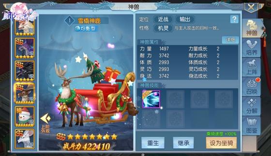 是不是骑上圣诞麋鹿你也能变成圣诞老人?