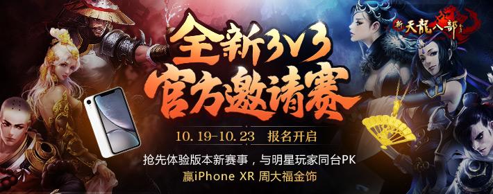全新3V3官方邀请赛