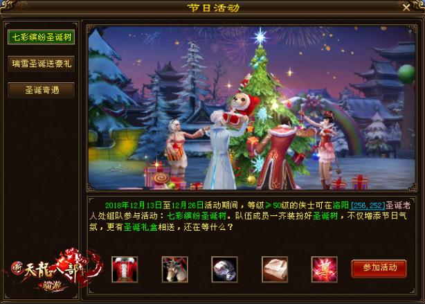 七彩缤纷圣诞树