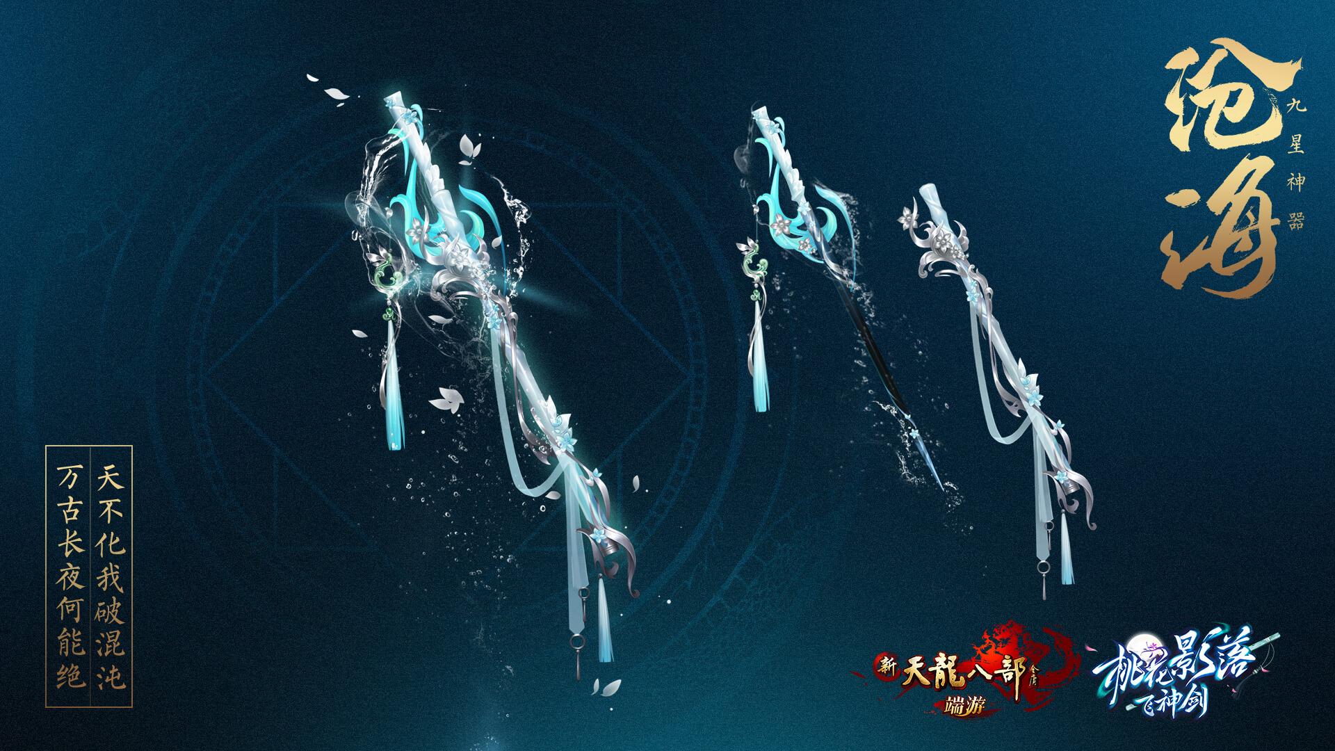 图6:桃花岛武器