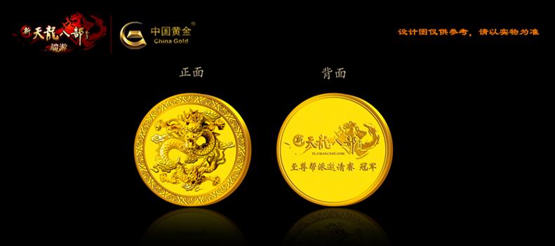 中国黄金定制纪念币