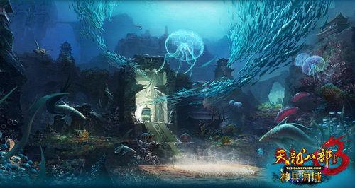 神兵海域开启无边水下世界