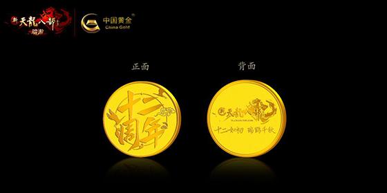 十二周年纪念币