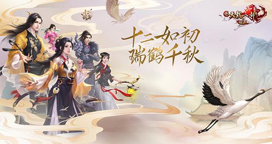 周年庆江湖同贺