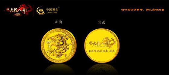 新天龙八部与中国黄金合作推出的定制纪念币