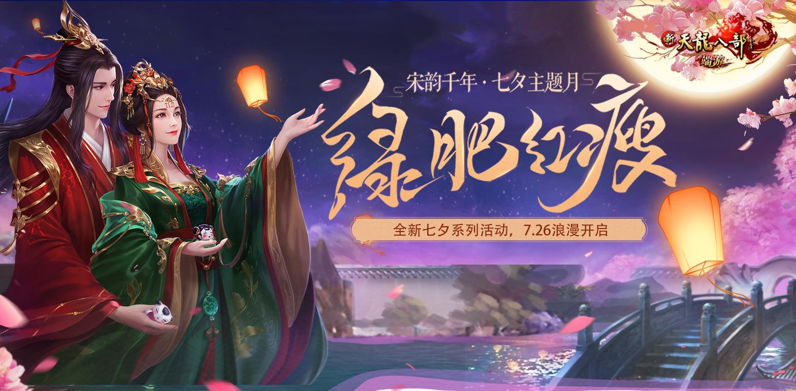 七夕主题月浪漫开启