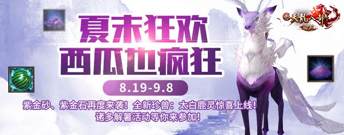 图1:天龙消暑节