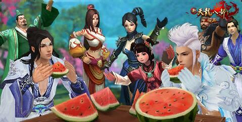 图4:吃瓜大赛