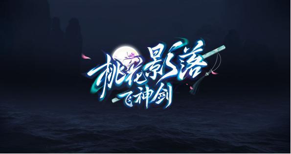 图1:桃花影落飞神剑