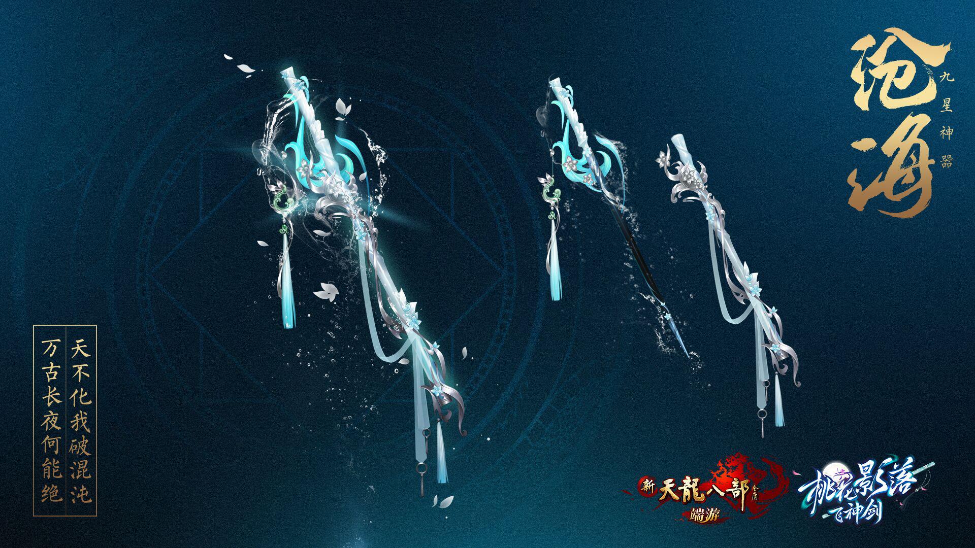 图2:箫中剑