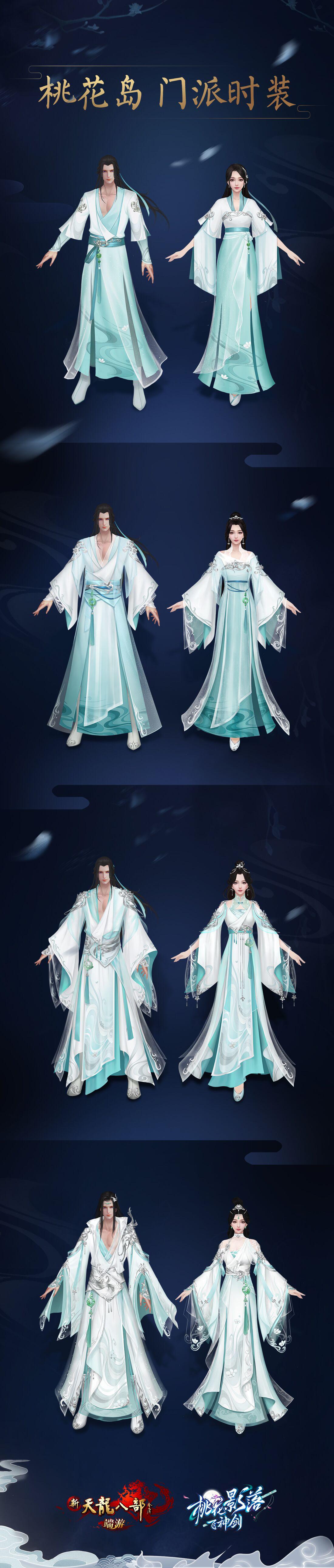 图4:门派时装