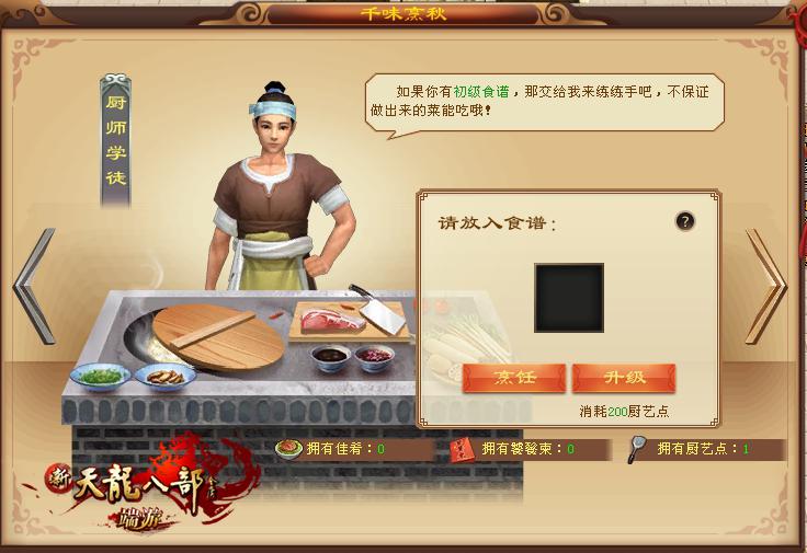 图4:炊金馔玉