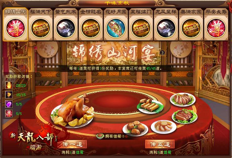 图5:锦绣山河宴