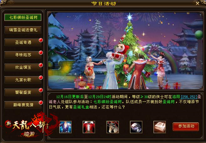 图4:七彩缤纷圣诞树