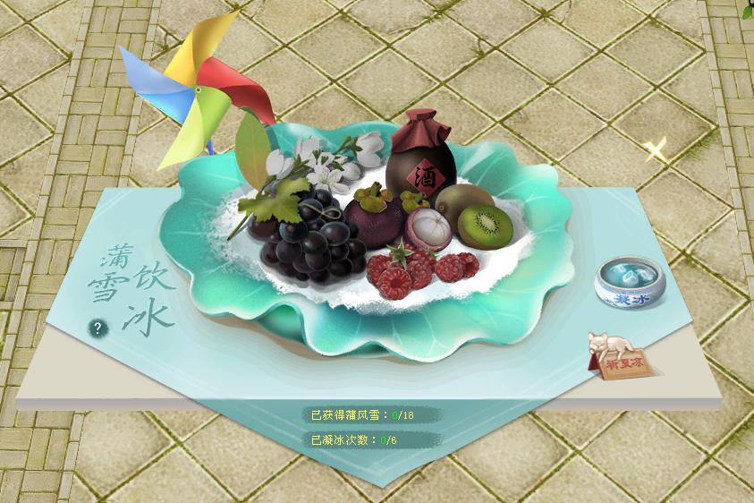 图4:蒲雪饮冰
