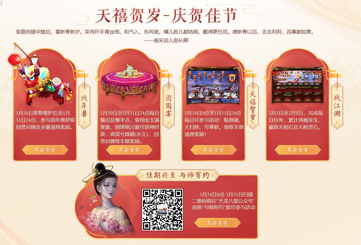 图4:春节活动第二弹首曝