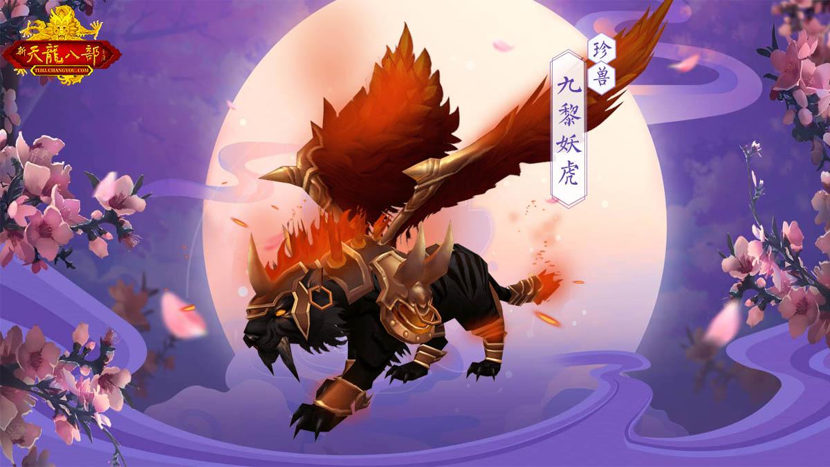 图4:珍兽:九黎妖虎