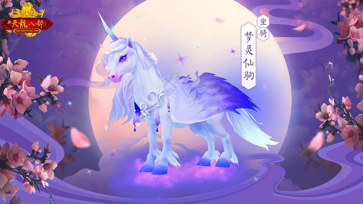图6:坐骑:梦灵仙驹