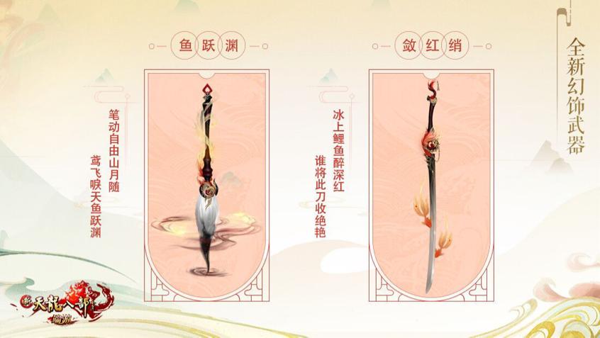 图4:全新幻饰武器