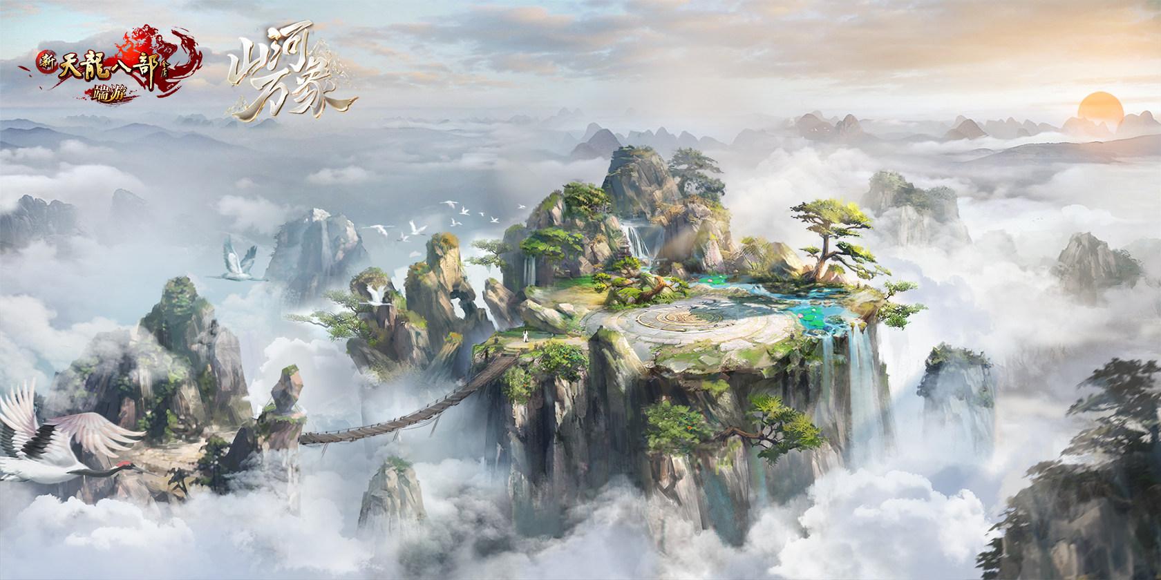 """图2:全新场景""""千仞黄山"""""""