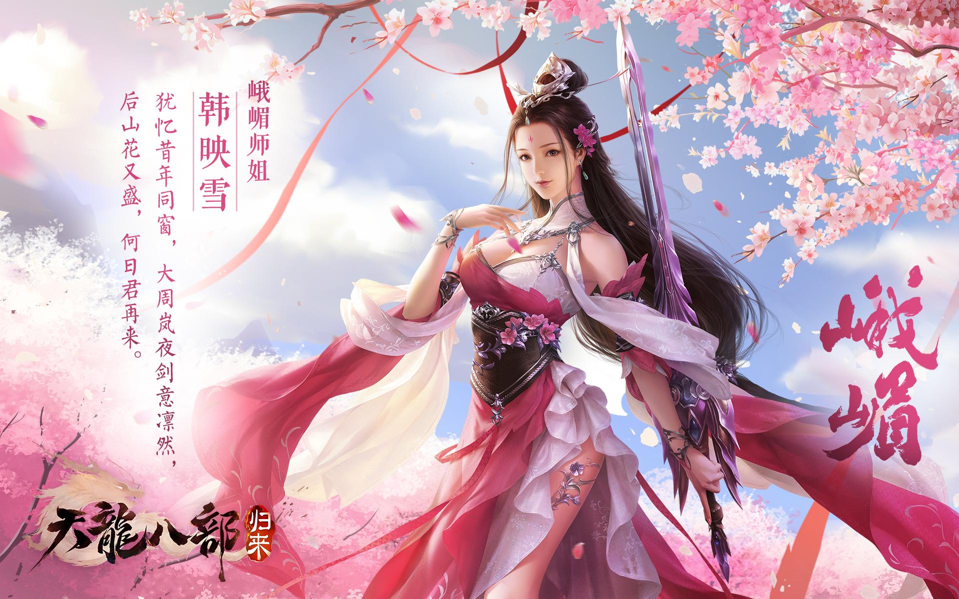 图1:峨嵋大师姐韩映雪