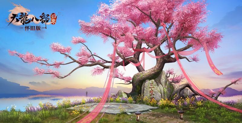 图2:《天龙八部·归来》游戏实景图