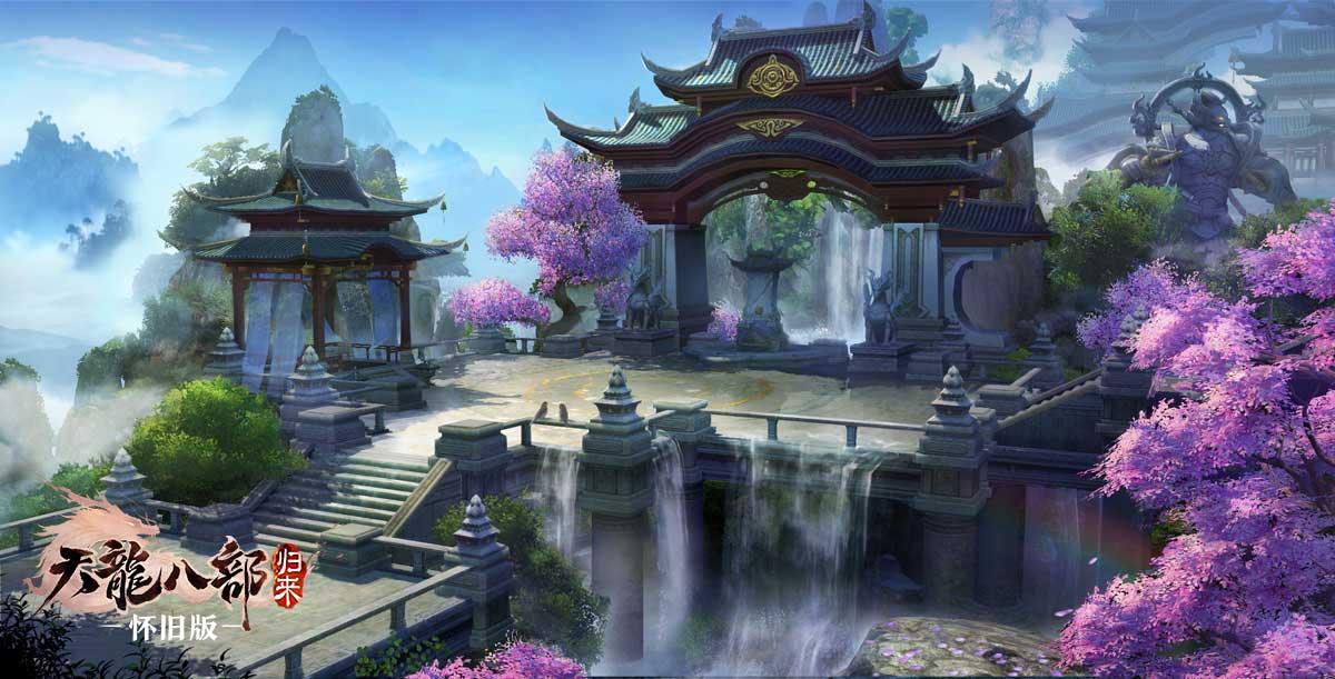 图3:《天龙八部·归来》游戏实景图