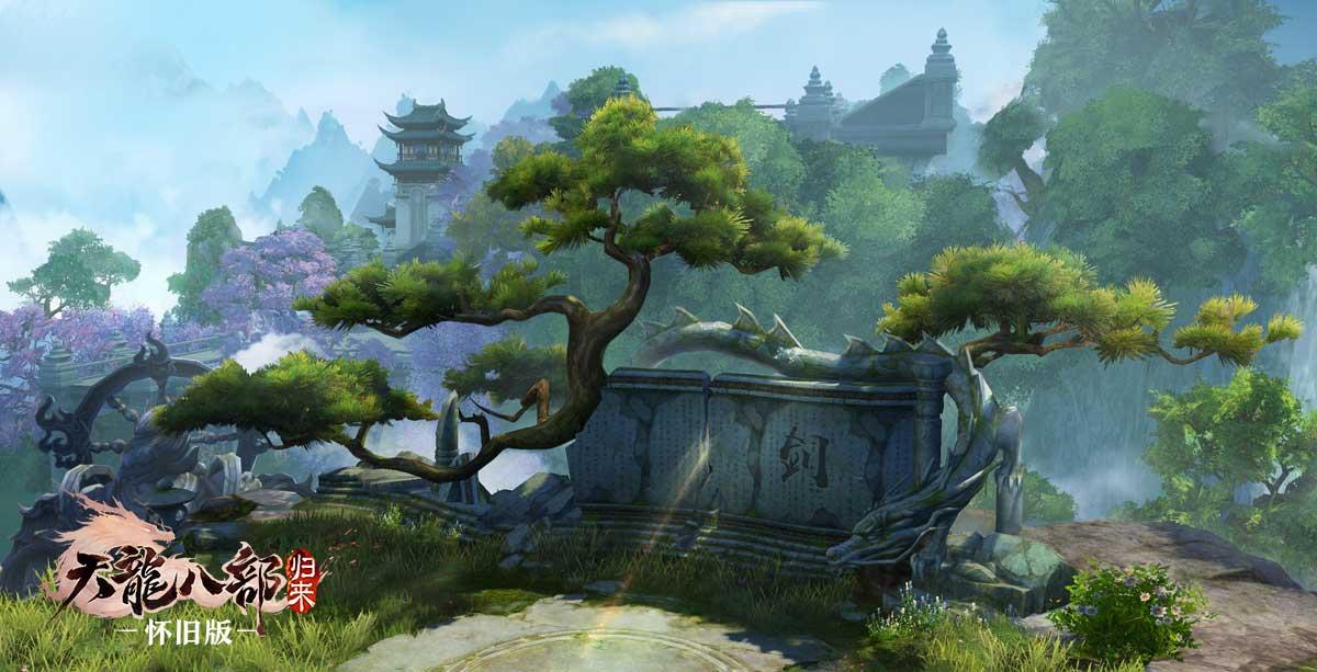 图4:《天龙八部·归来》游戏实景图