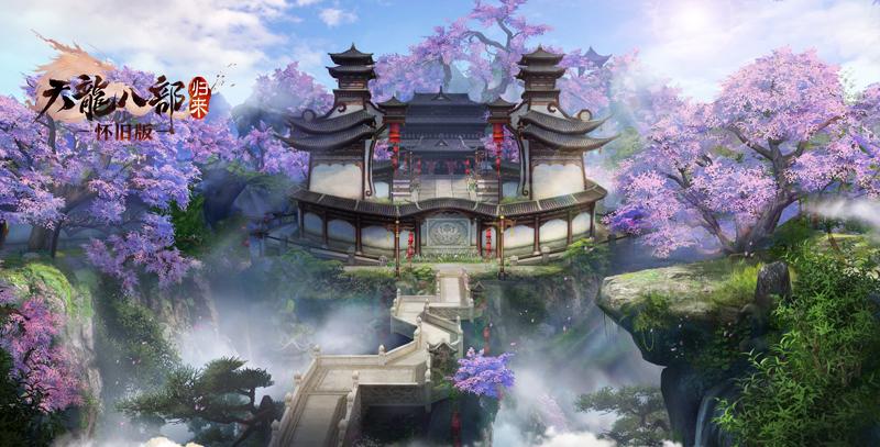 图6:《天龙八部·归来》游戏实景图