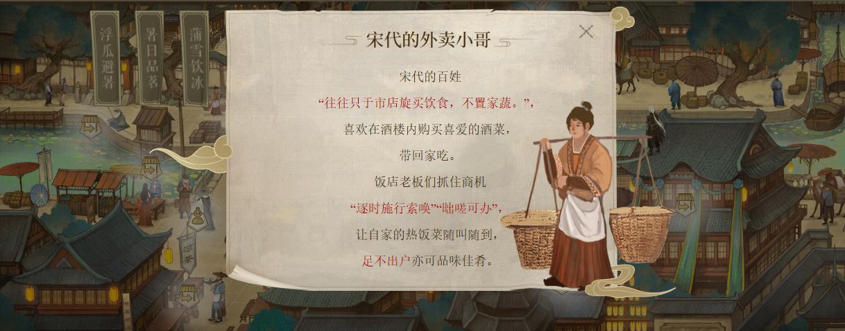 图2:宋代外卖小哥