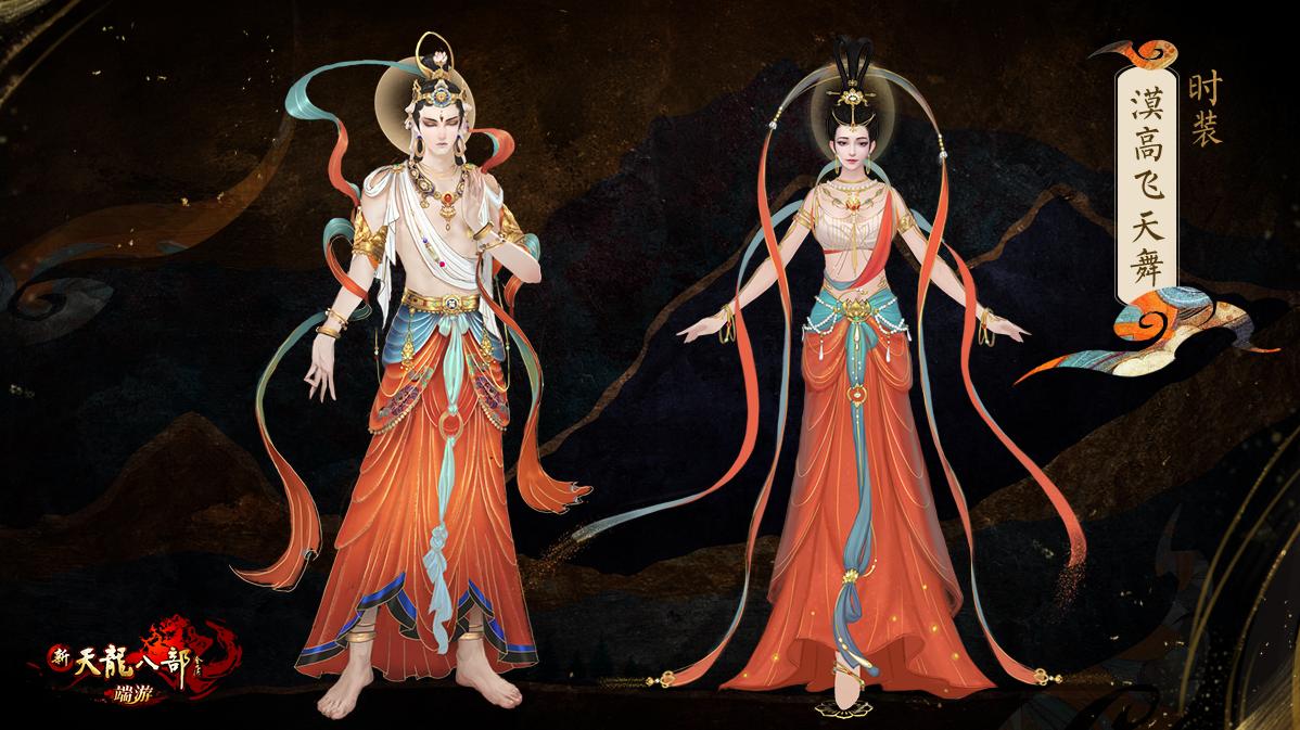 图2:时装:漠高飞天舞