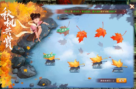 图3:秋枫共赏