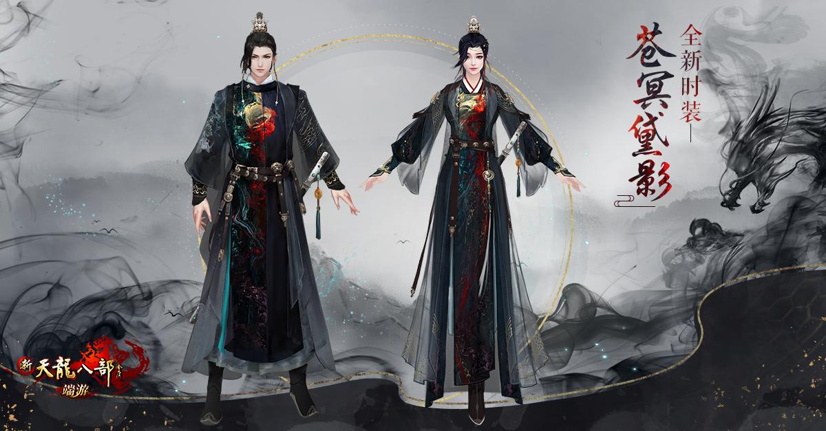 图5:新时装:苍冥黛影
