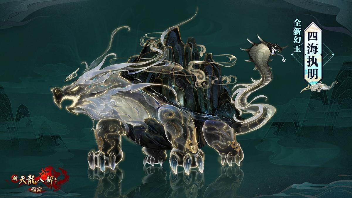 图7:新幻玉:四海执明