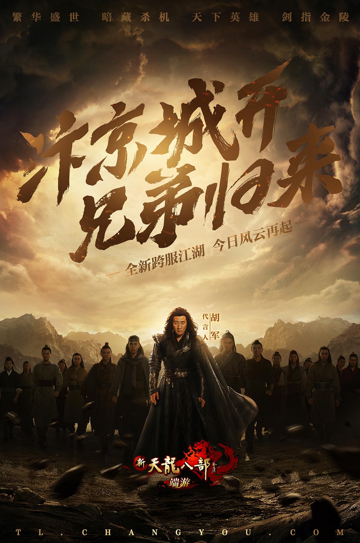 图1:汴京城开,兄弟归来