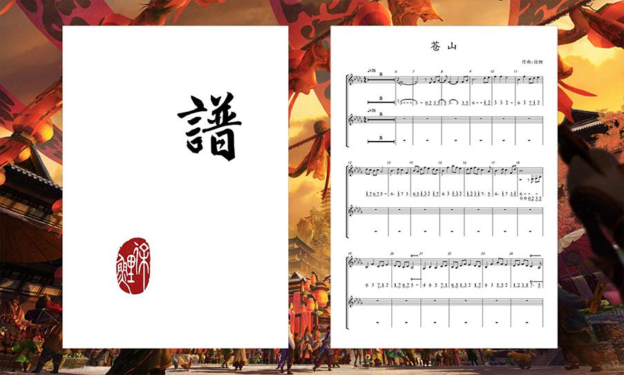 图6:经典BGM纸质版曲谱
