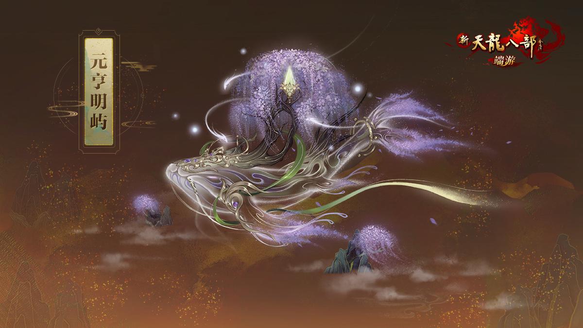 图2:珍兽:元亨明屿