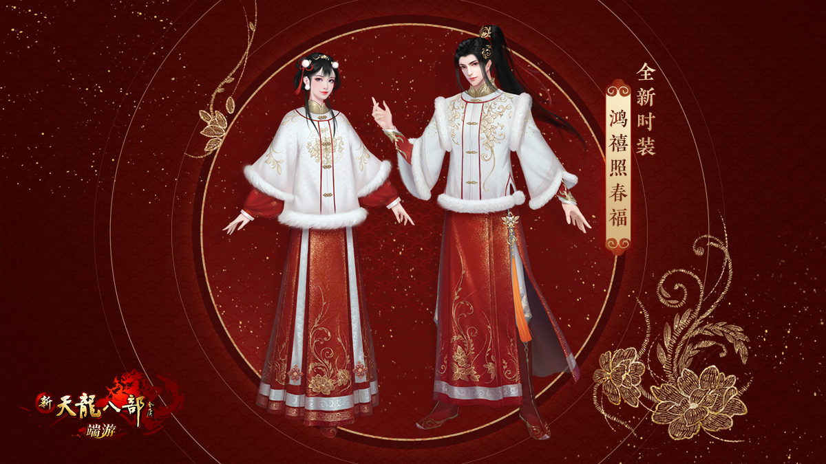 图2:新春限定时装:鸿禧照春福