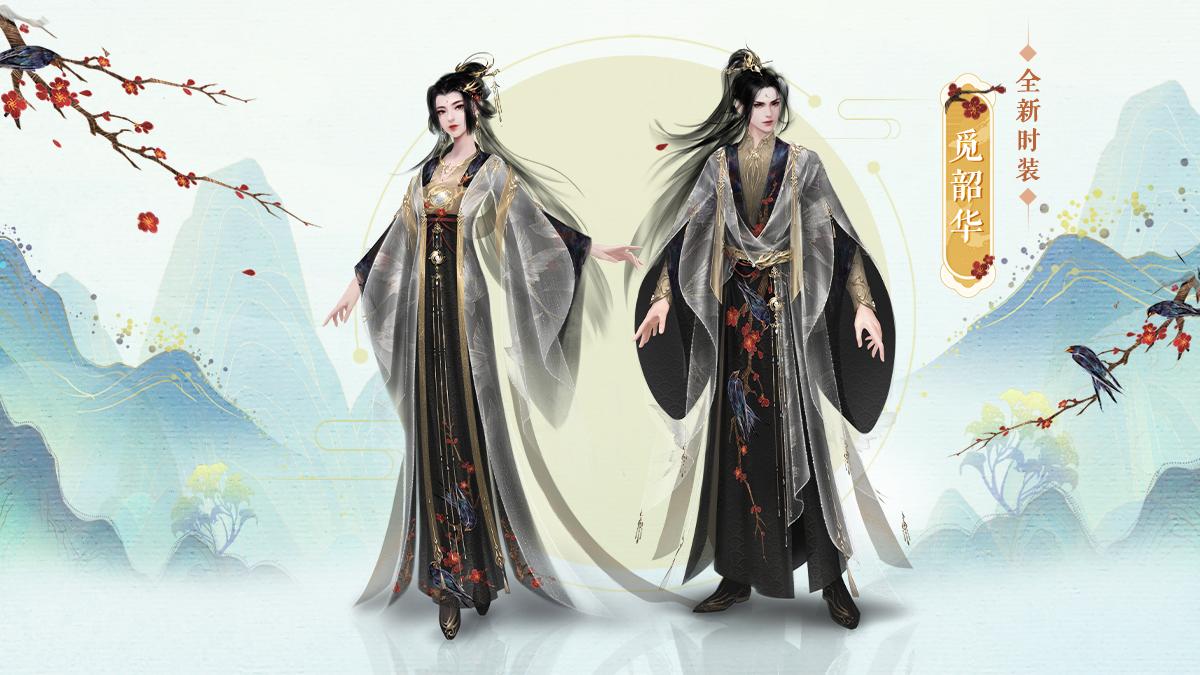 图5:全新时装:觅韶华