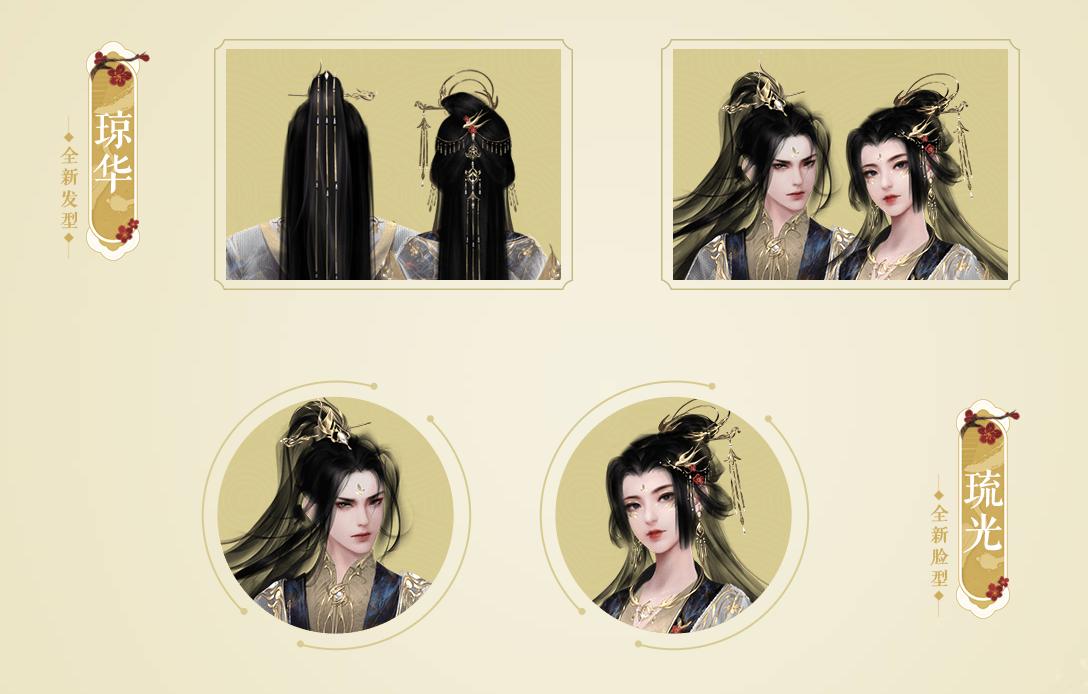 图6:全新发型:琼华、全新脸型:琉光