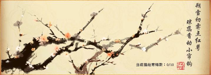 图4:朔雪寻梅