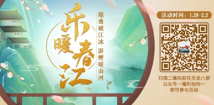图6:乐暖春江