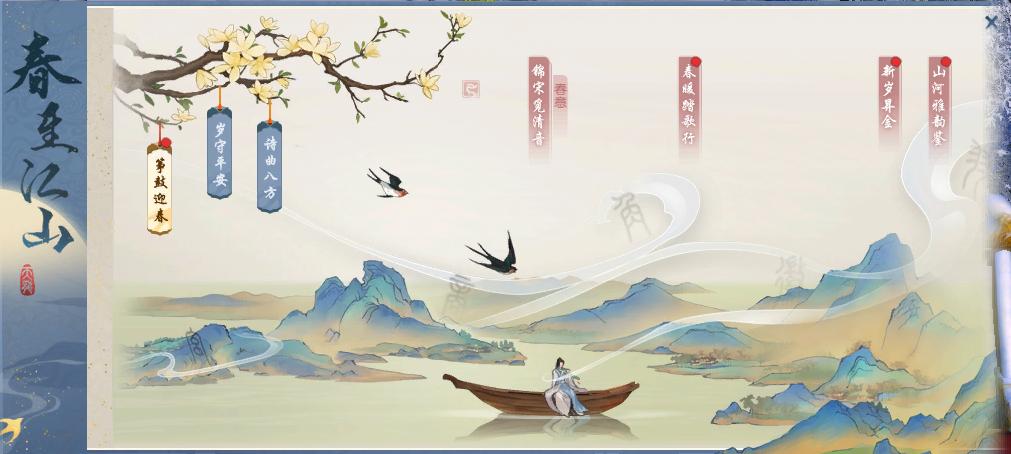 图1:春至江山系列活动