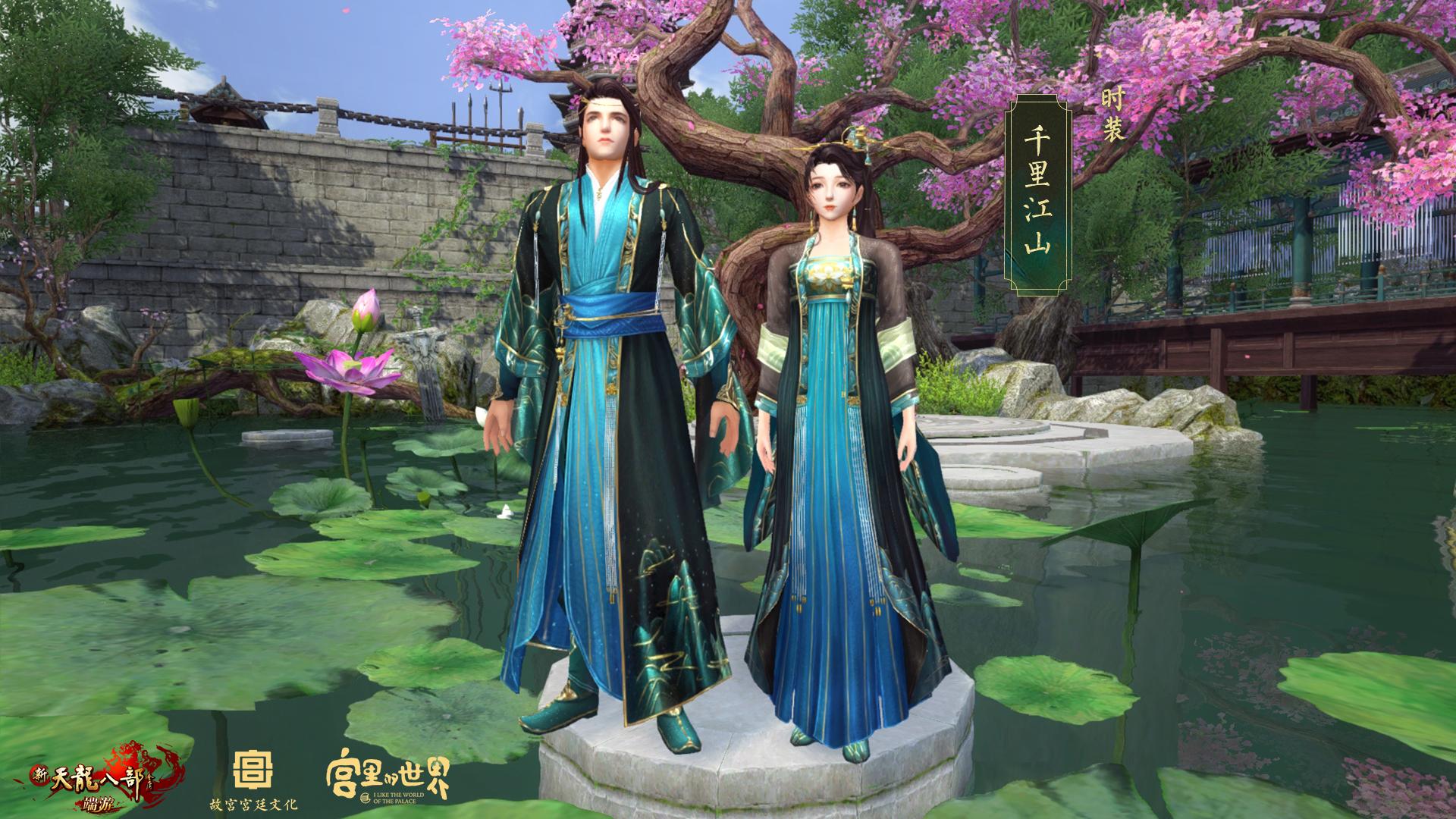 图1:时装:千里江山游戏内效果